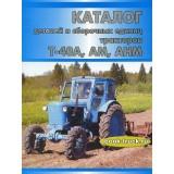 Каталог деталей и сборочных единиц трактора Т-40М / Т-40АМ / Т-40АНМ.