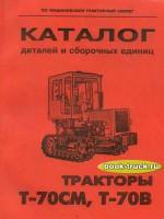 Каталог деталей и сборочных единиц тракторов Т-70СМ / Т-70В