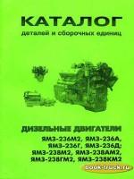 Каталог деталей и сборочных единиц двигателей ЯМЗ 236М2 / 236А / 236Г / 236Д / 238М2 / 238АМ2 / 238ГМ2 / 238КМ2