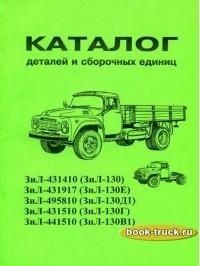 Каталог деталей и сборочных единиц грузовиков ЗиЛ 130 / ЗиЛ 130Е / ЗиЛ 130Д1 / ЗиЛ 130Г / ЗиЛ 130В1, выпускаемых с 1962 по 1976 год