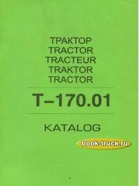 Каталог деталей грузовиков трактора Т-170