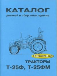 Каталог деталей и сборочных единиц тракторов Т-25Ф / Т-25ФМ