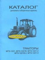 Каталог деталей и сборочных единиц Беларусь МТЗ-1221, МТЗ-1221В, МТЗ-1221