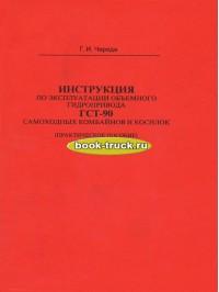 Руководство по ремонту гидропривода ГСТ-90 самоходных комбайнов и косилок