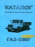 Каталог деталей и сборочных единиц ГАЗ 3307 с 1989 по 2009 год выпуска