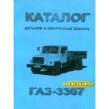 Каталог деталей и сборочных единиц ГАЗ 3307 с 1989 по 2009 год выпуска.