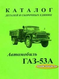 Руководство по ремонту и эксплуатации ГАЗ-53А с 1965 по 1983 года выпуска