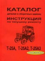 Руководство по ремонту, каталог сборочных единиц тракторов Т-25А / Т-25А2 / Т-25А3