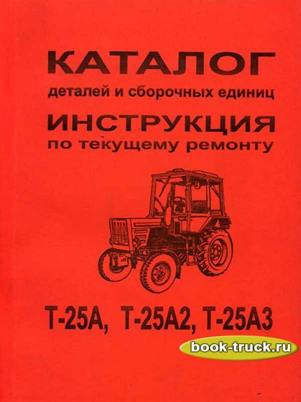 Руководство по ремонту трактора т 25а скачать