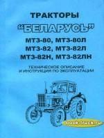 Руководство по ремонту и эксплуатации тракторов Беларусь МТЗ 80 / МТЗ 82