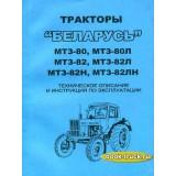 Руководство по ремонту и эксплуатации тракторов Беларусь МТЗ 80 / МТЗ 82.