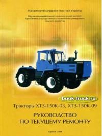 Руководство эксплуатации и техническому обслуживанию тракторов ХТЗ-150К-03 / ХТЗ-150К-09