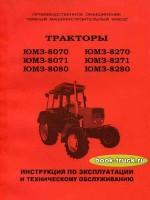 Руководство эксплуатации и техническому обслуживанию тракторов ЮМЗ 80 / ЮМЗ 82