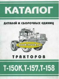 Каталог сборочных единиц и деталей Т-150К / Т-157 / Т-158