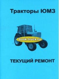 Руководство по ремонту и эксплуатации тракторов ЮМЗ