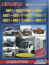 Руководство по ремонту и эксплуатации, техническому обслуживанию двигателей грузовиков Isuzu 4HF1 / 4HG1 / 4BB1 / 6BB1 / 4BD1 / 4BD1-T / 6BD1 / 6BD1-T / 4BG1 / 4BG1-T / 6BG1 / 6BG1-T