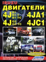 Руководство по ремонту и эксплуатации, техническому обслуживанию двигателей грузовиков Isuzu 4JA1 / 4JB1 / 4JC1 / 4JG2 / 4JB1-T / 4JB1-TC