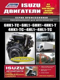 Руководство по ремонту и эксплуатации, техническому обслуживанию, устройству двигателей грузовиков Isuzu 6HK1-TC / 6HL1 / 6HH1 / 4HK1-T / 4HK1-TC / 4HL1 / 4HL1-TC