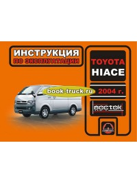 Инструкция по эксплуатации грузовиков Toyota HIACE с 1995 по 2000 год выпуска