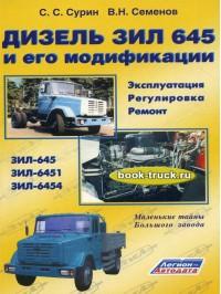 Руководство по ремонту и модификациям двигателя ЗиЛ 645