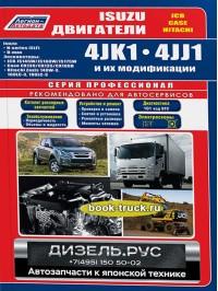 Руководство по ремонту и техническому обслуживанию двигателей Isuzu 4JK1 / 4JJ1