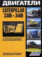 Руководство по ремонту и техническому обслуживанию двигателей Caterpillar 3306 / 3406