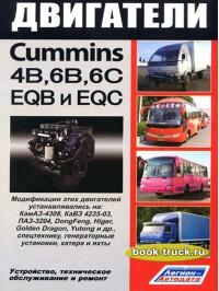 Руководство по ремонту и техническому обслуживанию двигателей Cummins 4В / 6B / 6C / EQB / EQC