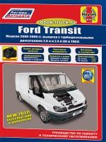 Руководство по ремонту и эксплуатации грузовика Ford Transit с 2000 по 2006 год выпуска