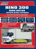 Руководство по ремонту и эксплуатации грузовиков Toyota Dyna / ToyoAce / Hino Dutro / 300 c 2011 года выпуска