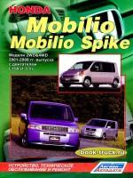 Руководство по ремонту и эксплуатации Honda Mobilio / Mobilio Spike c 2001 по 2008 год выпуска