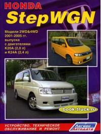 Руководство по ремонту и эксплуатации Honda StepWGN c 2001 по 2005 год выпуска
