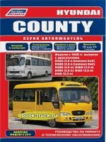 Руководство по ремонту, инструкция по эксплуатации Hyundai County с 2004 года выпуска