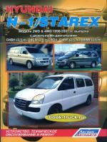 Руководство по эксплуатации, техническому обслуживанию грузовиков Hyundai H1 / Starex