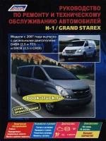 Руководство по эксплуатации, техническому обслуживанию грузовиков Hyundai H1 / Grand Starex с 2007 года выпуска