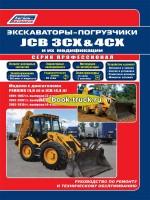 Руководство по ремонту и эксплуатации экскаватора-погрузчика JCB 3CX / 4CX с 1991 по 2010 год выпуска
