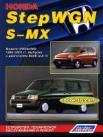 Руководство по ремонту и эксплуатации Honda StepWGN / S-MX c 1996 по 2001 год выпуска