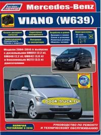 Руководство по ремонту грузовиков Mercedes Viano c 2004 по 2014 год выпуска