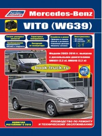Руководство по ремонту грузовиков Mercedes Vito / Viano c 2003 по 2014 год выпуска (+ рестайлинг 2010 года)