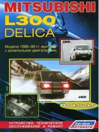 Руководство по ремонту и эксплуатации Mitsubishi L300 / Delica с 1986 по 1998 год выпуска