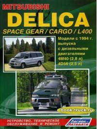 Руководство по ремонту и эксплуатации Mitsubishi Delica / Space Gear / Cargo / L-400 с 1994 года выпуска