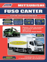 Руководство по ремонту и эксплуатации Mitsubishi Fuso Canter с 2010 года выпуска