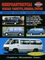 Руководство по ремонту и эксплуатации Nissan Vanette / Serena / Urvan с 1979 по 1993 год выпуска