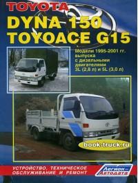 Руководство по ремонту и эксплуатации грузовиков Toyota Dyna 150 / Toyoace G15 c 1995 по 2001 год выпуска
