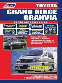 Руководство по ремонту и эксплуатации грузовиков Toyota Grand Hiace / Granvia c 1995 по 2005 год  выпуска