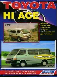 Руководство по ремонту и эксплуатации грузовиков Toyota HI ACE c 1984 по 1998 год выпуска
