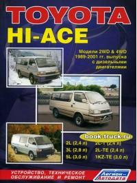 Руководство по ремонту и эксплуатации грузовиков Toyota HI ACE c 1989 по 2001 год выпуска