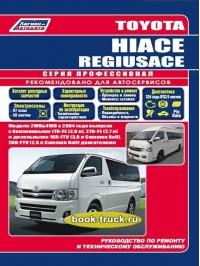 Руководство по ремонту и эксплуатации грузовиков Toyota Hiace / Regius Ace c 2004 года выпуска