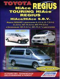Руководство по ремонту и эксплуатации грузовиков Toyota Hiace / Regius с 1995 по 2006 год выпуска