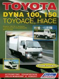 Руководство по ремонту и эксплуатации грузовиков Toyota Dyna 100 / Dyna 150 / TOYOACE / Hiace c 1984 по 1995 год выпуска