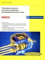 Топливные насосы высокого давления (ТНВД) распределительного типа Bosch